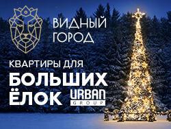 Новогодний SALE в ЖК «Видный Город» Скидки до 18%
